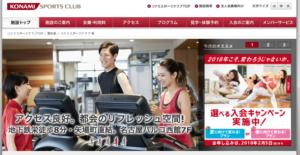 コナミスポーツクラブ栄店