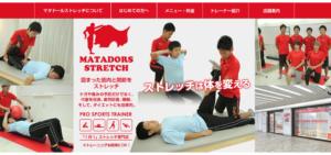 マタドールストレッチJR名古屋駅店