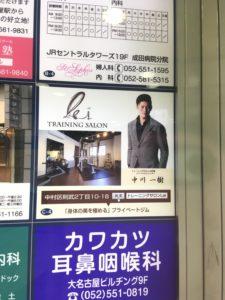 名古屋駅に掲載されているLei