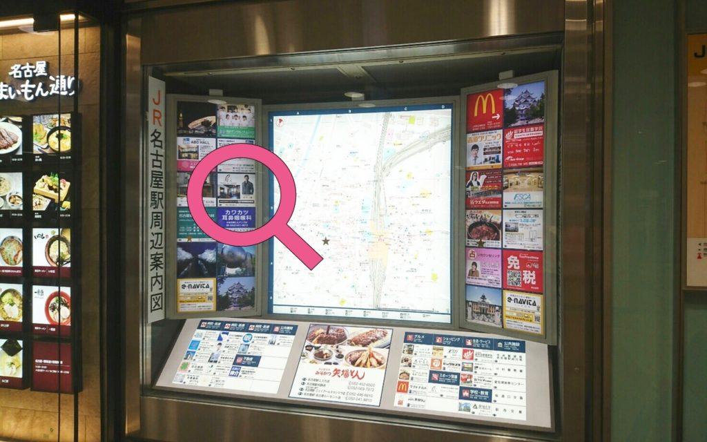 名古屋駅のJR中央改札付近中に掲載されているLei