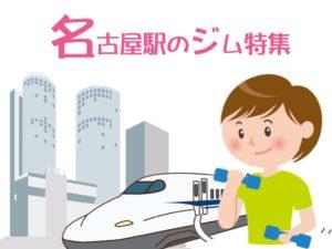 名古屋駅でジムに通おう